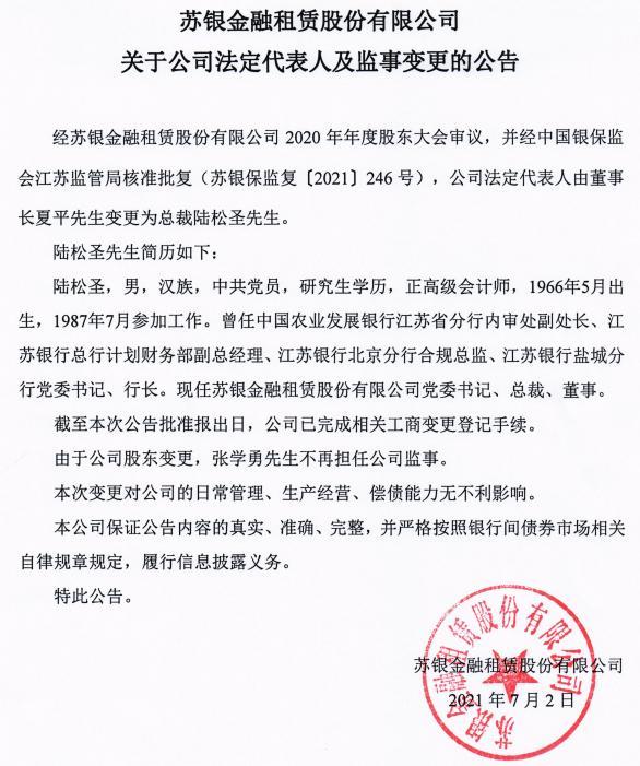 苏银金融租赁变更法定代表人:由总裁陆松圣接替夏平