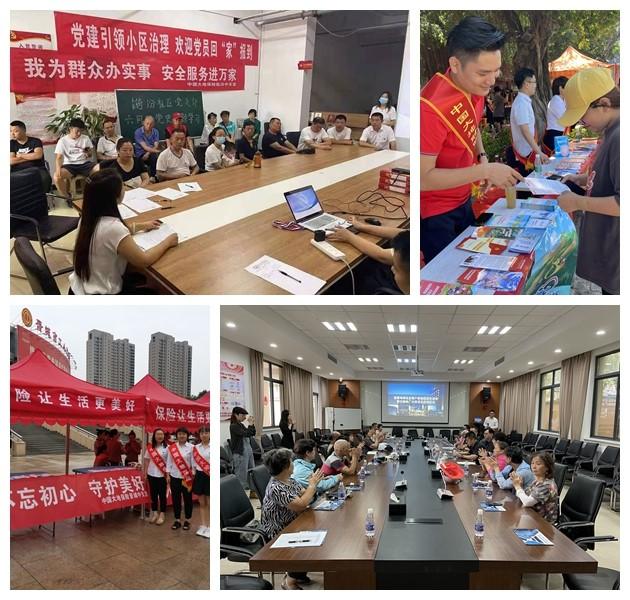 """中国大地保险持续开展2021年""""7.8全国保险公众宣传日""""活动"""