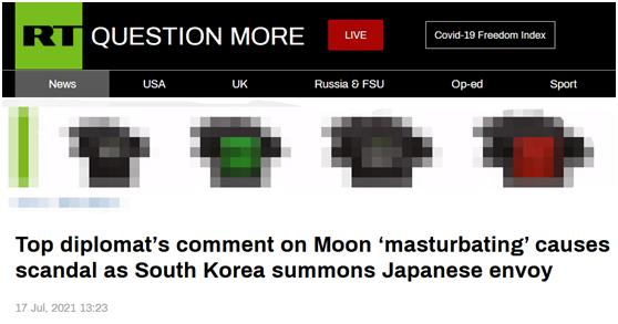 极具侮辱性!日本公使竟用这种露骨词语形容文在寅,引发韩国严正抗议