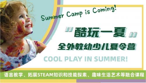 翼前方语言公学推出2021年主题夏令营,让孩子的夏天更出彩