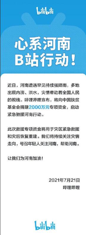 驰援河南!哔哩哔哩向中国扶贫基金会捐赠2000万元专项资金