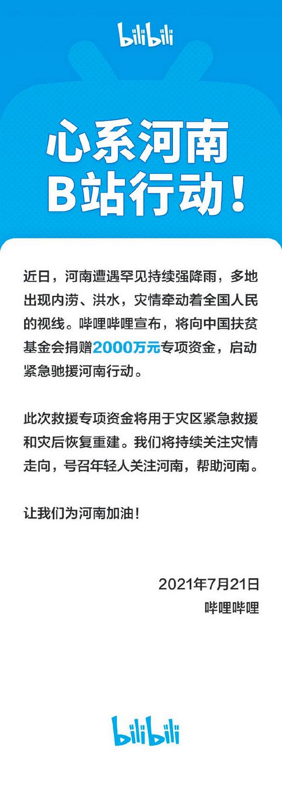 哔哩哔哩向中国扶贫基金会捐赠2000万元专项资金紧急驰援河南