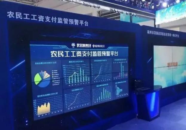 让技术更显温度,金蝶云·苍穹与福州市民卡共建农民工工资支付监管平台