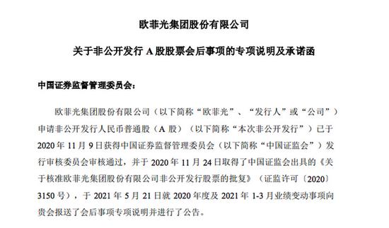 欧菲光:募投项目不涉及境外特定客户或H客户