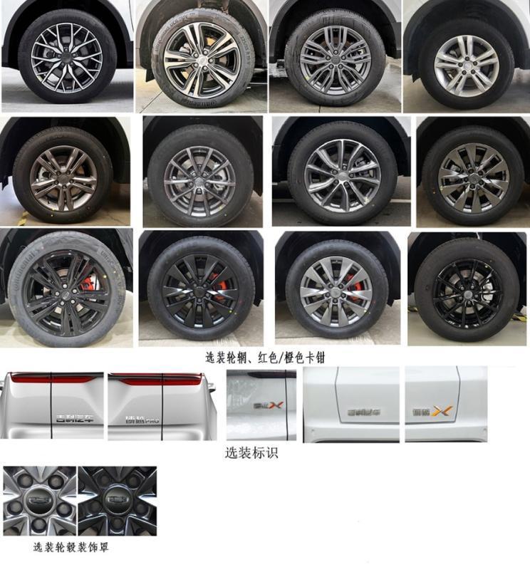 外观设计亮眼 吉利新SUV或命名博越X