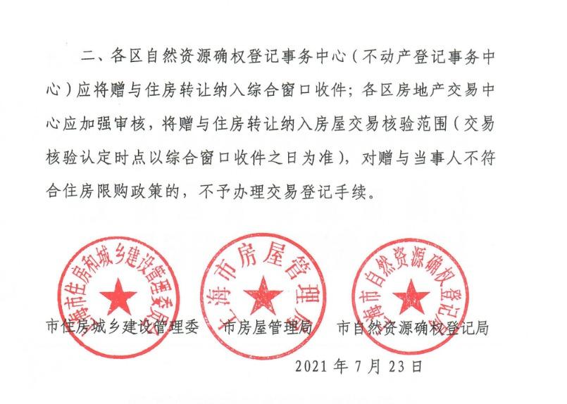 上海:通过赠与方式转让住房 5年内仍记入赠与人住房套数