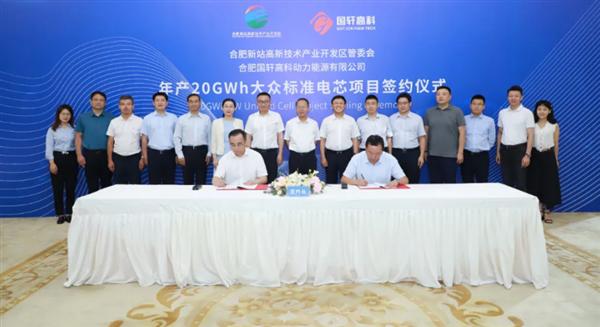 国轩高科20GWh项目签约!专注大众汽车标准电芯生产制造