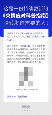 """果壳联合九三中央科普工委,发起""""灾情应对科普行动"""""""