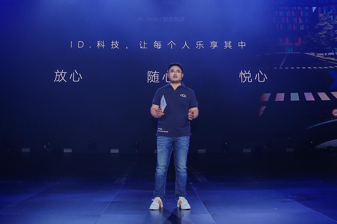 面对新的机遇和挑战,郭永锋和ID.系列联手