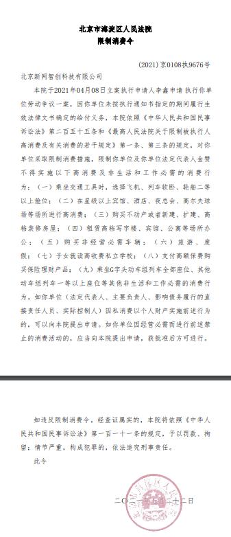 因涉及相关劳动争议 辣妈帮关联公司及CEO金赞被限制高消费