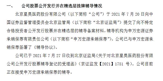 星昊医药正接受申万宏源精选层辅导去年研发费用达到4242万元