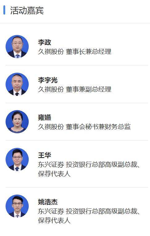"""[路演]""""绿色运动、健康生活"""" 久祺股份IPO网上路演7月28日成功举行"""