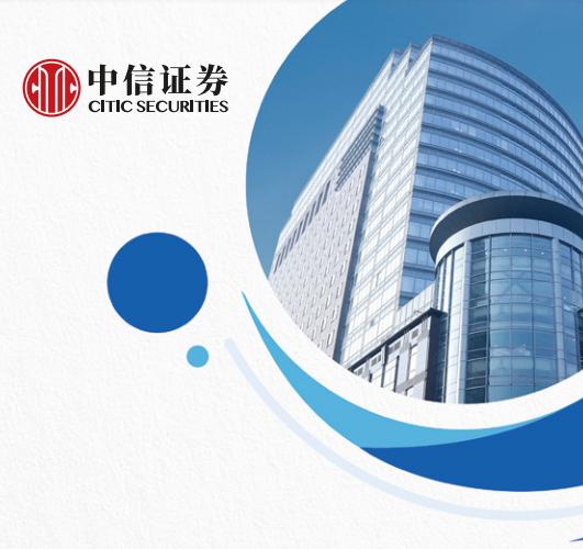 中信証券(06030.HK)中期纯利121.98亿人民币增36.7%