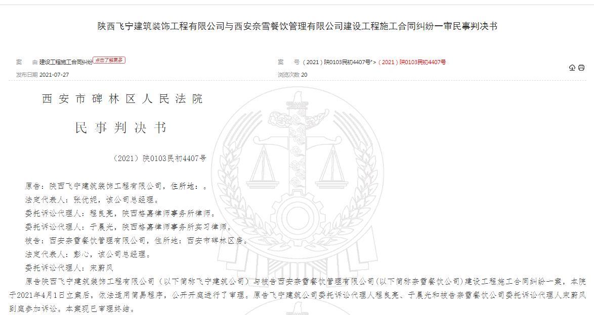 奈雪的茶子公司拖欠12万工程款被诉,法院:给钱