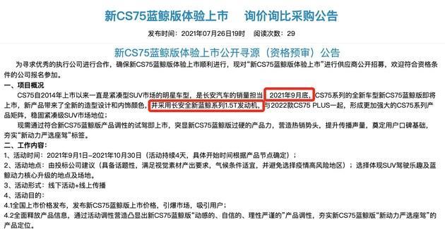 搭载1.5T 长安CS75蓝鲸版将于9月底上市