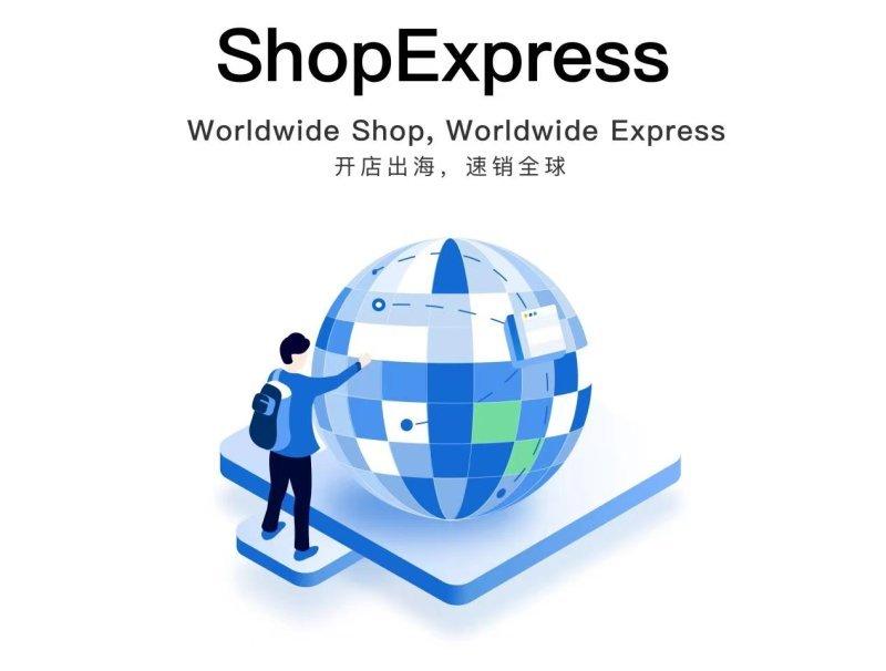 微盟发布跨境独立站产品ShopExpress,将为国内卖家提供数字化出海服务