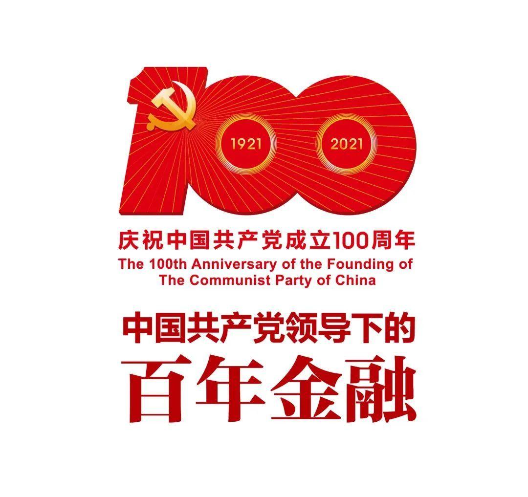 中国共产党领导下的百年金融专栏 李伟:推动金融信息化高质量发展