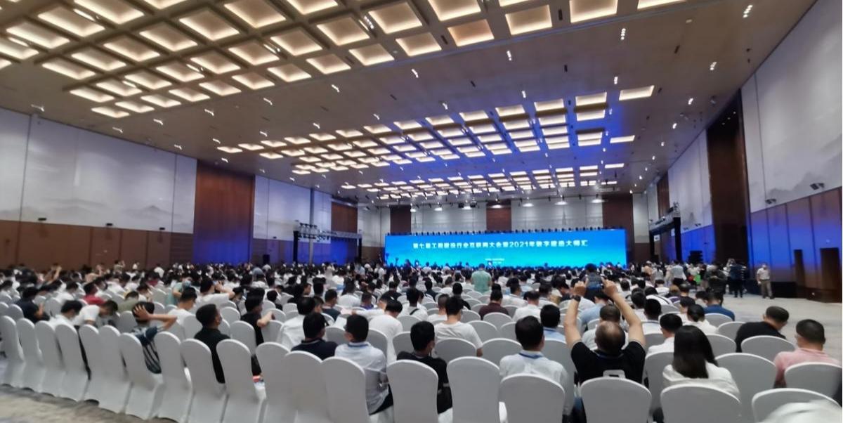 """新中大科技助力""""第七届工程建设行业互联网大会""""成功举办"""