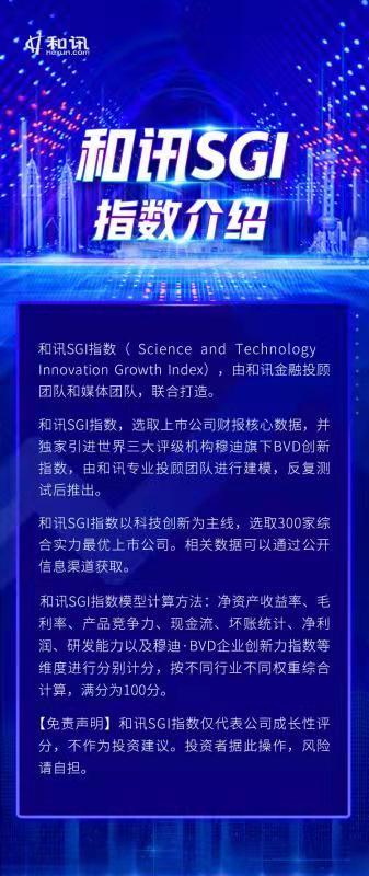 和讯SGI公司 燕麦科技SGI指数评分为78分,苹果依赖症难消,毛利率存在下降的风险