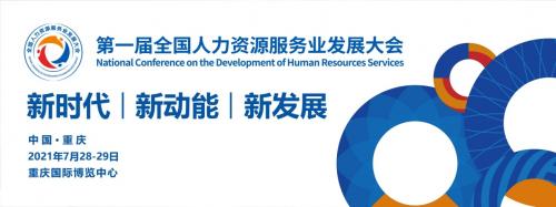 燚博云应邀参加第一届全国人力资源服务业发展大会,助力人力资源服务业创新发展