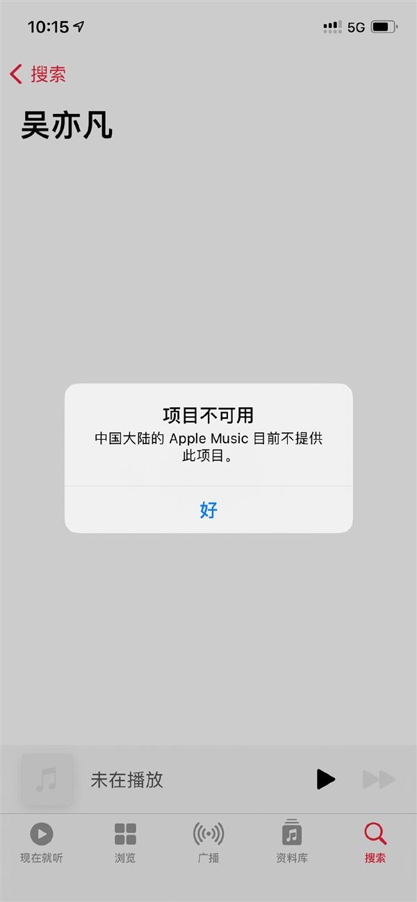 继网易云音乐、QQ音乐后AppleMusic今日下架吴亦凡歌曲