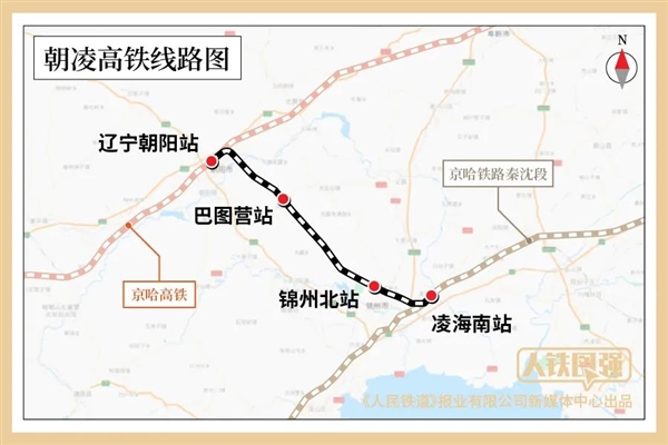 朝凌高铁明日开通:设计时速350 东北地区去北京更快了