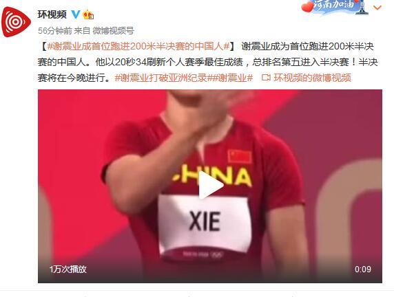 谢震业成首位跑进200米半决赛的中国人
