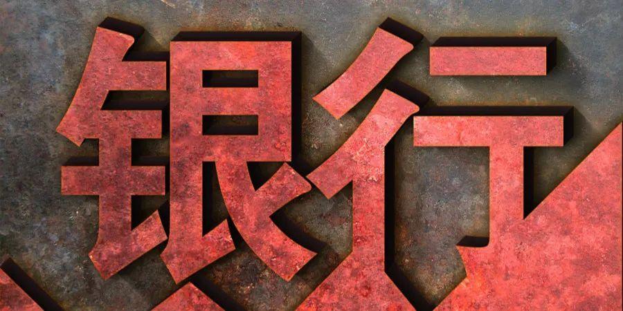 重磅!汉口银行、湖北银行双双被银保监局处罚!责任人冷松、戚波、汪庆、林昊被警告