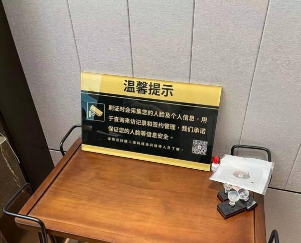 浙江杭州 开发商未经同意拍摄购房者人脸信息被处罚