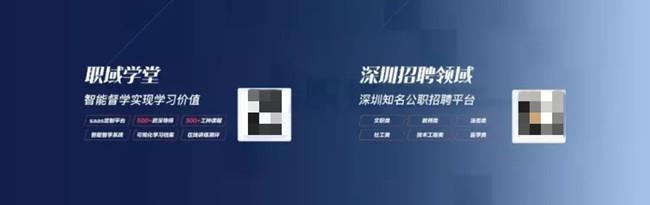 职域和深圳招聘领域亮相2021全国人力资源服务业发展大会