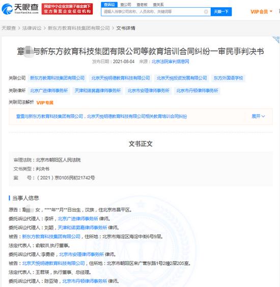 新东方合办学校无资质被判退学费13万