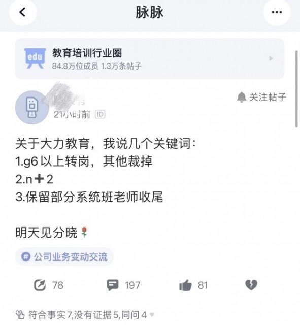 曝字节跳动教育裁员:N+2赔付 部分管理团队转岗
