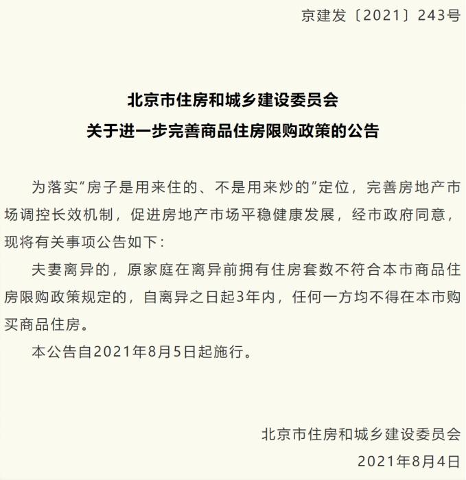 """重磅!封堵""""假离婚""""腾资格,北京楼市新政:两套房家庭离婚3年内禁买!成都调控也加码"""