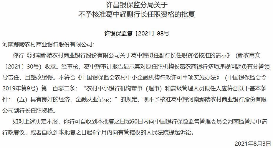 从业记录有瑕疵 河南鄢陵农商银行一拟任副行长被否