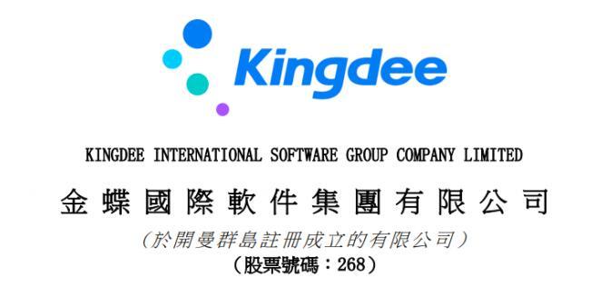 金蝶国际2021上半年营收添长35% 徐少春:有信念3年内成为大企业市场第一品牌