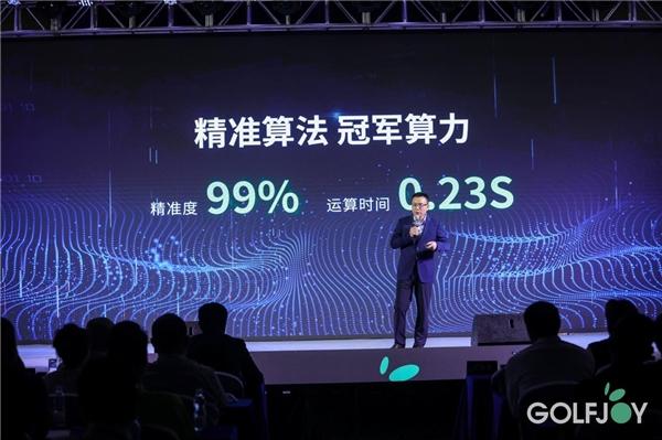 2021衡泰信新品发布会:4k超清60帧高尔夫模拟器全球首发!
