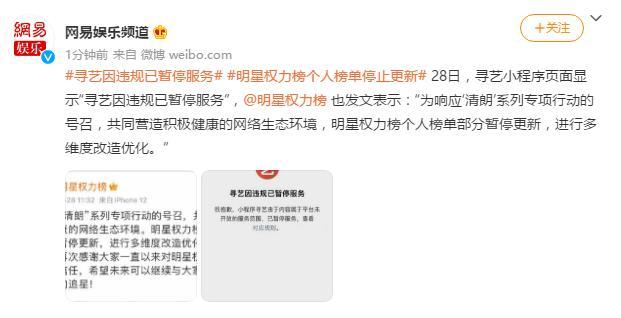 流量生意凉了!赵丽颖王一博工作室被平台约谈 追星App迎来强监管!