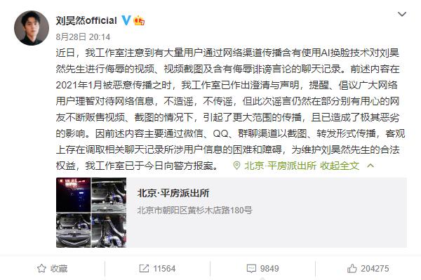 """AI换脸技术""制作侮辱视频广泛传播 刘昊然工作室:已报警"
