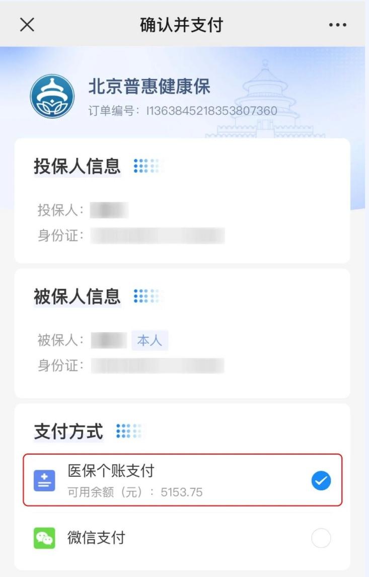 北京普惠健康保参保人突破150万 医保个账支付使用指南来了!