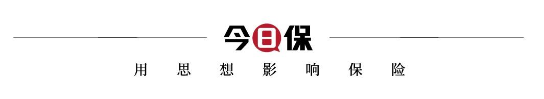 提速个险改革?北京银保监局连发两文再指代理人顽疾