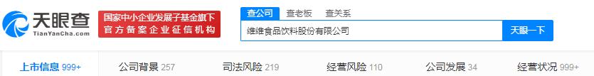 ST维维:延期回复上交所问询函
