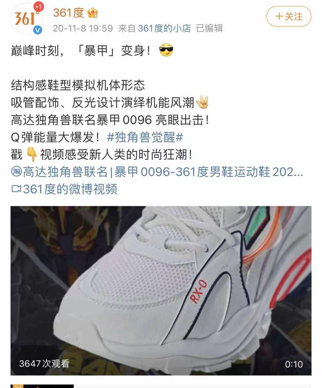 """和茅台""""撞衫"""",361度闹出联名乌龙,599元的篮球鞋配得上1499元的酒吗?"""