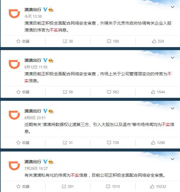 滴滴辟谣!北京市政府协调有关企业入股滴滴传言不实