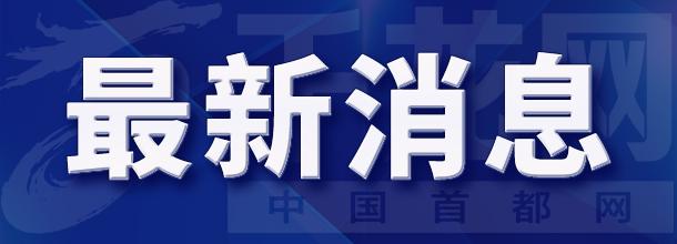 北京市2021年9月4日19时40分解除大风蓝色预警信号