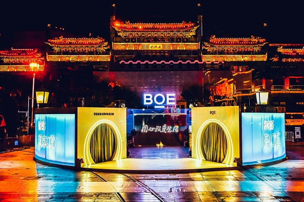 "BOE(京东方)""你好BOE""美好生活馆系列活动全面启动"