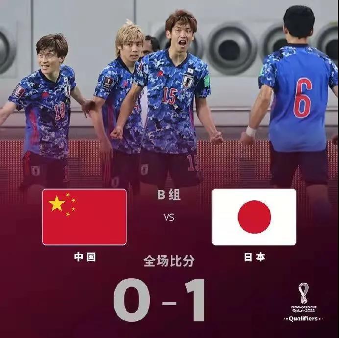 国足0-1负日本遭两连败,武磊感叹中日差距