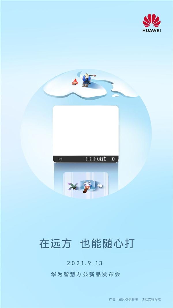 华为打印机官宣:支持远程打印 9月13日发布