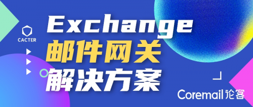 CACTER云网关高效解决微软Exchange邮件系统恶意威胁