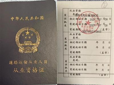 道路运输从业资格证黑产:免培免考 1天拿证