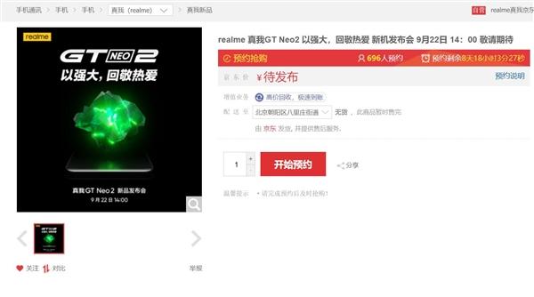 续航天花板!realme GT Neo2京东开启预约:骁龙870加持